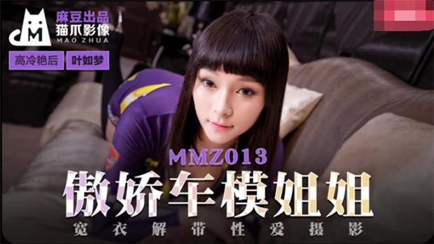 MMZ013 傲娇车模姐姐-叶如梦