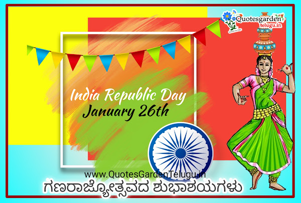 Happy-Republic-day-kannada-greetings-wishes-images-sms-messages-free-download