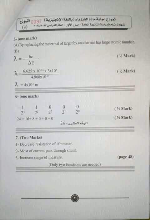 نموذج اجابة امتحان الفيزياء باللغة الانجليزية للصف الثالث الثانوي لغات 2018 بتوزيع الدرجات 0%2B%25285%2529