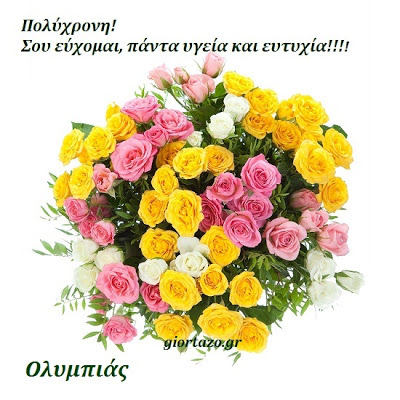 Ολυμπιάς, Ολυμπία, Ολυμπιάδα, Ολύμπω, Ολύμπη, Όλια, Ολυμπούλα giortazo