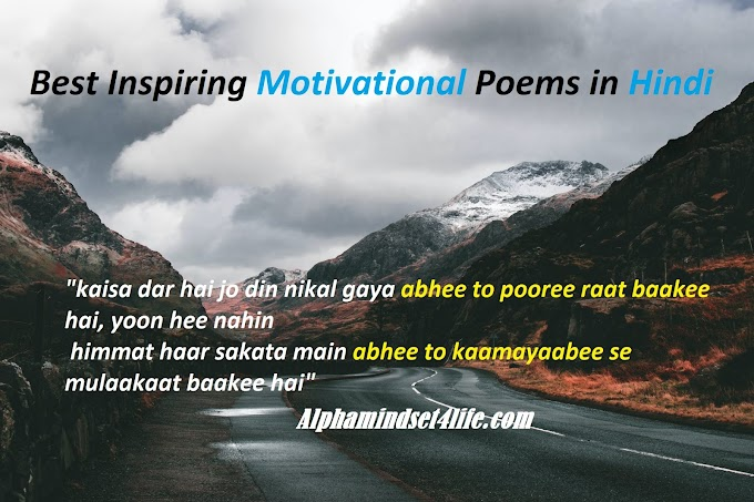 Top 20 Inspiring Motivational Poems in Hindi About Success for Students - Alphamindset4life