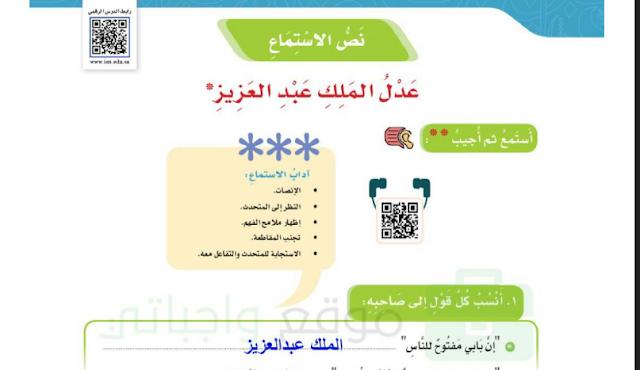 حل درس عدل الملك عبد العزيز لغتي للصف الخامس ابتدائي