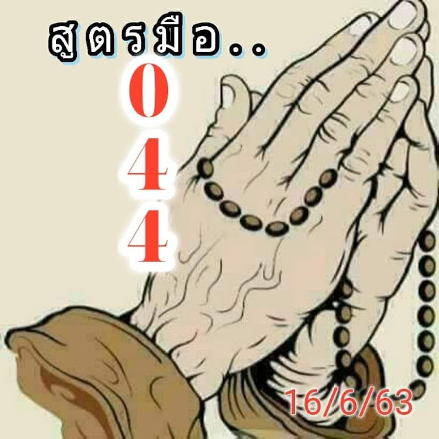 Thailand Lotto Bangkok Tips Facebook Timeline Blog Spot 16 June 2020