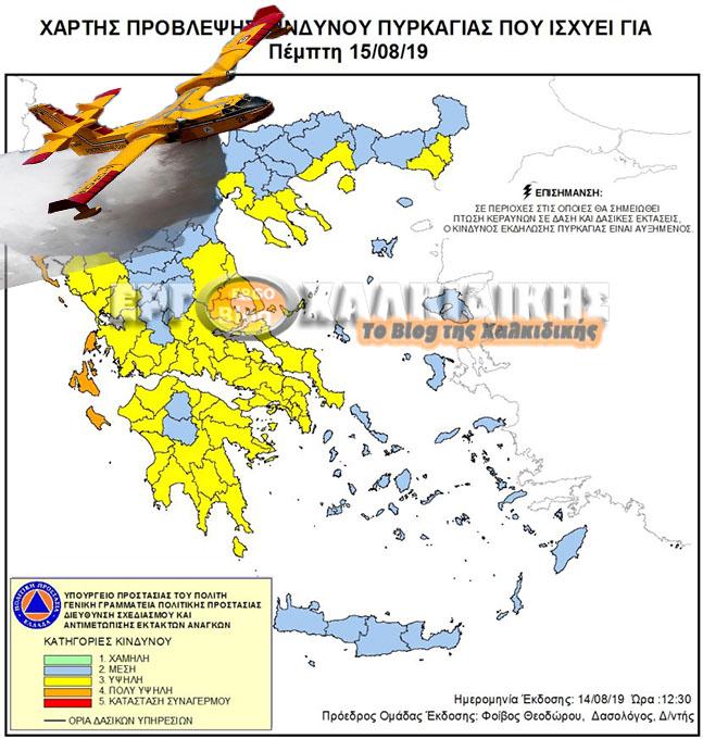 Υψηλός κίνδυνος εκδήλωσης πυρκαγιάς την Πέμπτη  στον Δήμο Αριστοτέλη