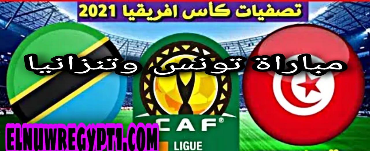 ننشر ~ مو عد مباراة تونس وتنزانيا اليوم 13-11-2020 تصفيات كأس امم افريقيا والقنوات الناقلة
