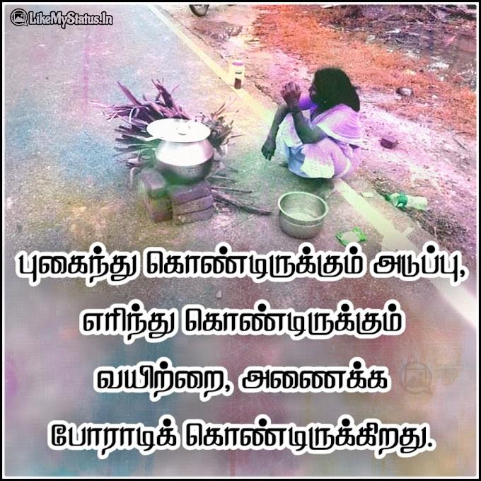 தத்துவம் மற்றும் பொன்மொழிகள் | New Tamil Ponmozhigal