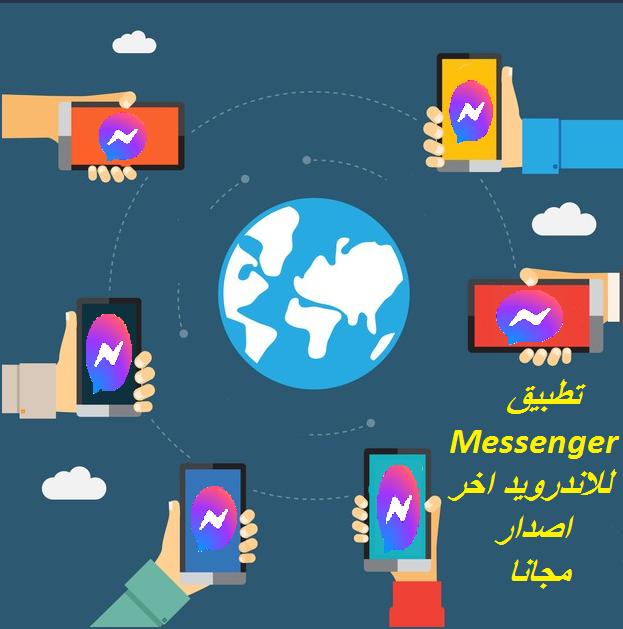 تحميل تطبيق Messenger للأندرويد اخر إصدار مجانا