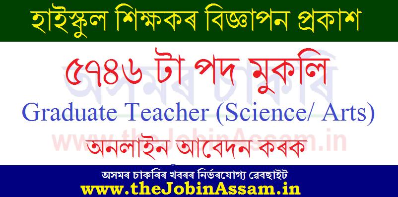DSE, Assam Teacher Recruitment 2020