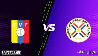 مشاهدة مباراة الباراغواي وفنزويلا بث مباشر اليوم بتاريخ 09-09-2021 في تصفيات كأس العالم