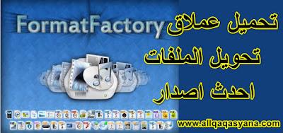 تحميل عملاق تحويل الملفات format factory-5.4.5.1 أحدث إصدار