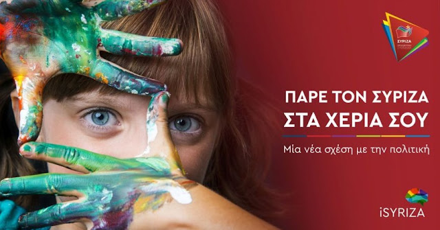 Πολιτική εκδήλωση του ΣΥΡΙΖΑ  στο Ναύπλιο με ομιλήτρια την Έφη Αχτσιόγλου