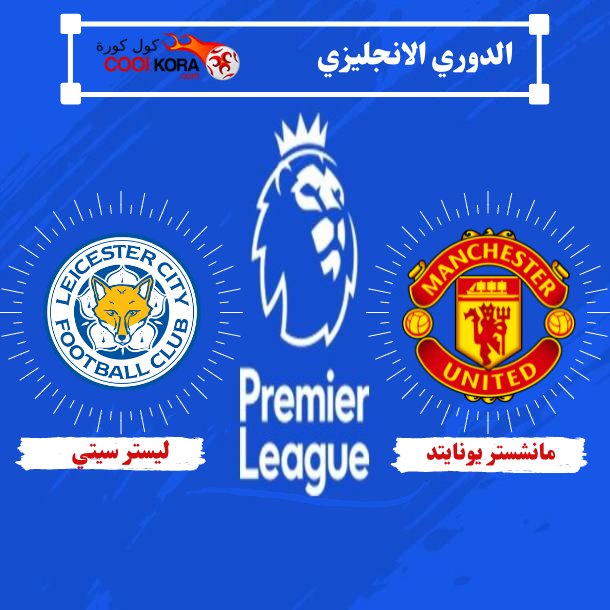 تعرف على موعد مباراة مانشستر يونايتد أمام  ليستر سيتي الدوري الانجليزي والقنوات الناقلة