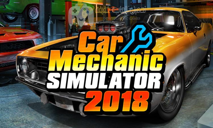 تحميل لعبة Car Mechanic Simulator 2018 برابط مباشر
