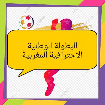 البرنامج الكامل لجولات البطولة الاحترافية المغربية من الجولة 26 التي استأنفت بدون جمهور بسبب انتشار فيروس كورونا المستجد