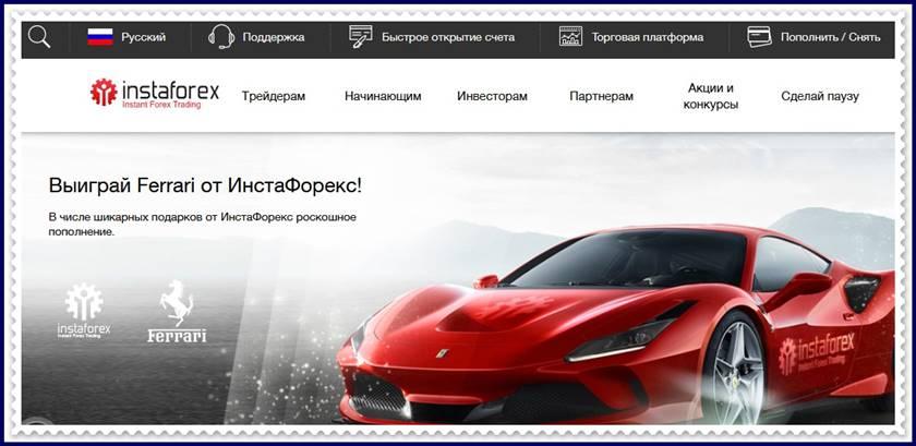 Мошеннический сайт ifxtrend.com – Отзывы? Компания Instant Trading Ltd мошенники! Информация