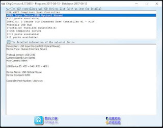 برنامج, لعرض, معلومات, الفلاشة, ميمورى, والأجهزة, المتصلة, USB, وتصليحها, ChipGenius
