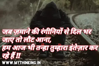 Alone Status in Hindi, Alone Quotes in Hindi