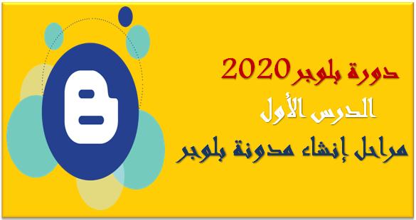 مراحل إنشاء مدونة بلوجر - دورة بلوجر 2020 - الدرس I