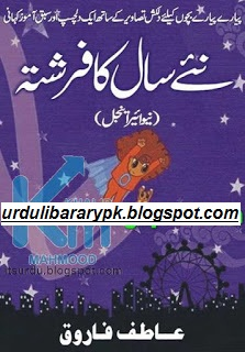 Naye Saal Ka Farishta New Year Angel Urdu Kids Book By Atif Farooq