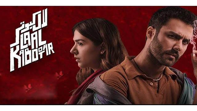 Laal Kabootar (2019) Pakistani Movie 720p BluRay Download