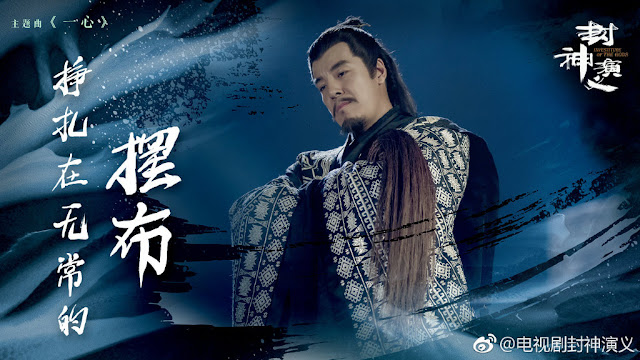 investiture of the gods cdrama  Hai Yitian