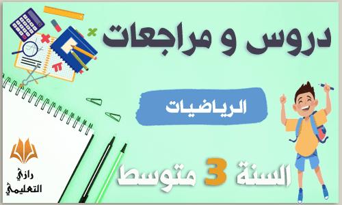 دروس و مراجعات في الرياضيات للسنة الثالثة متوسط
