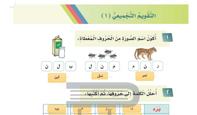 حل درس التقويم التجميعي 1 لغتي للصف الأول ابتدائي