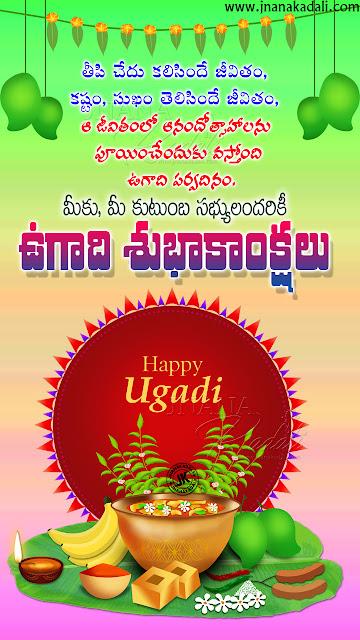 greetings on ugadi in telugu, telugu ugadi subhakankshalu, happy ugadi in telugu, sarvari nama samvatsara ugadi greetings