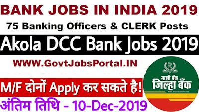 Akola DCC Bank Recruitment 2019