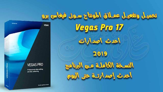 تحميل وتفعيل عملاق المونتاج  Sony Vegas pro 17 احدث اصدارات 2019