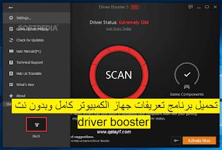 تحميل برنامج تعريفات جهاز الكمبيوتر driver booster