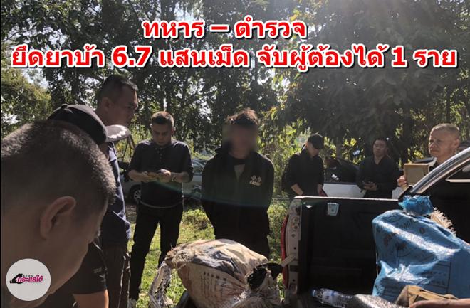 ทหาร – ตำรวจ ยึดยาบ้า 6.7 แสนเม็ด จับผู้ต้องได้ 1 ราย