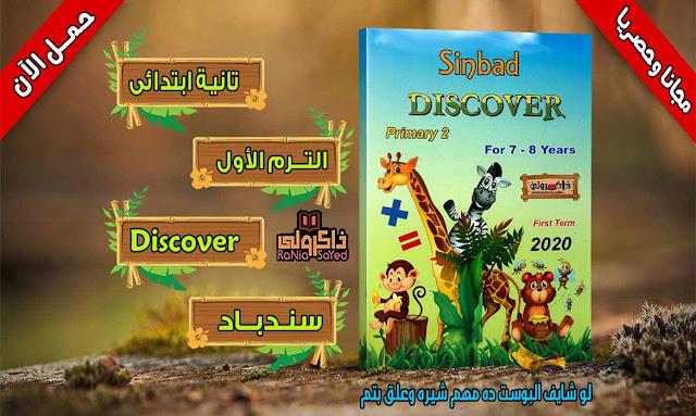 حصريا كتاب سندباد منهج Discover الصف الثاني الابتدائي الترم الاول