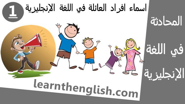 اسماء افراد العائلة في اللغة الإنجليزية