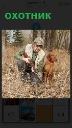охотник с собакой в засаде