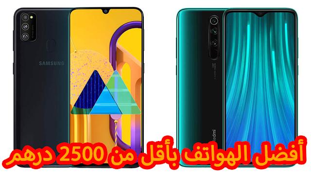 أفضل الهواتف الذكية بأسعار تتراوح بين 2000 و2500 درهم مغربي - 200 و250 دولار