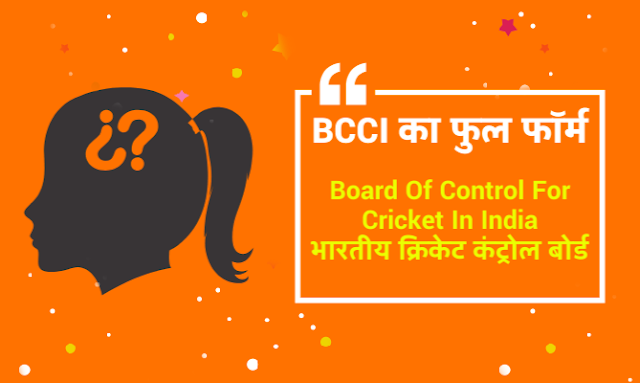 bcci full form, full form of bcci, what is the full form of bcci