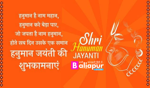 Hanuman Jayanti Wishes 2021