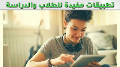 برامج تعليمية مفيدة للطلاب