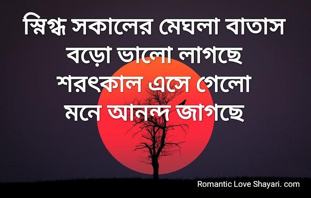 Bangla Good Morning Shayari - Good Morning SMS - শুভ সকাল