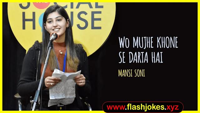 Woh Mujhe Khone Se Darta Hai   Mansi Soni   The Social House Poetry