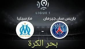 كورة اون لاين بث مباشر مباراة باريس سان جيرمان ومارسيليا اليوم kora online