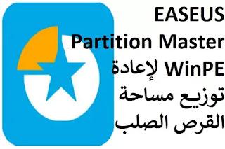 EASEUS Partition Master WinPE لإعادة توزيع مساحة القرص الصلب
