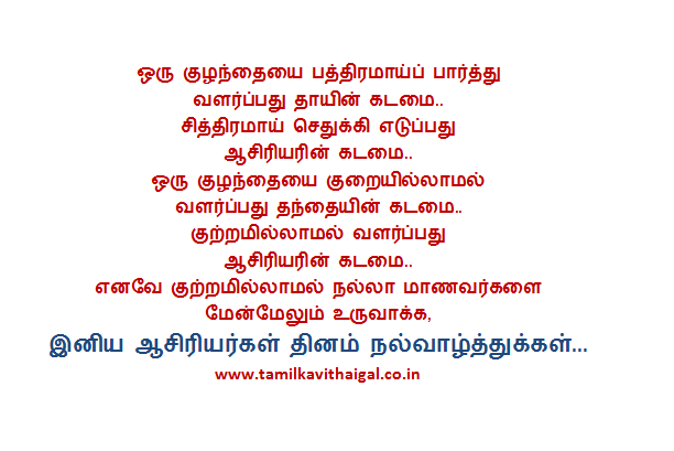 Essay about teachers in tamil