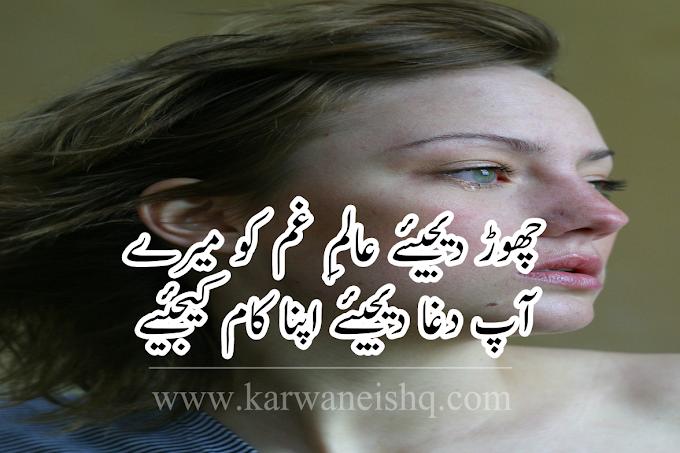 Apsurda Shayari   Urdu Sad Poetry   Poetry Images   Sad Shayari   2020 Shayari  Images