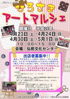 Hirosaki Art Marche 2016 poster 平成28年 ひろさきアートマルシェ  ポスター