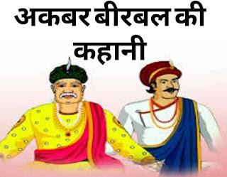अकबर बीरबल की बेहतरीन 10 प्रेरणादायक कहानी ! Akbar Birbal Stories Hindi