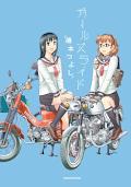 Girl's Ride