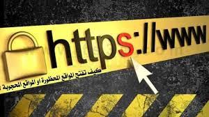 برنامج Proxy Mask كسر بروكسي و فتح المواقع المحجوبة