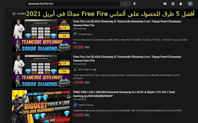 أفضل 5 طرق للحصول على ألماس Free Fire مجانًا في أبريل 2021أفضل 5 طرق للحصول على ألماس Free Fire مجانًا في أبريل 2021